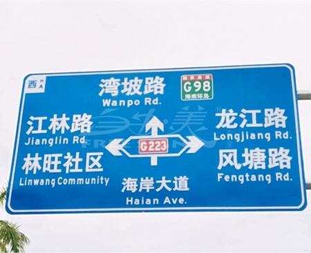 三亞全市交通牌標準化整改10-1.jpg
