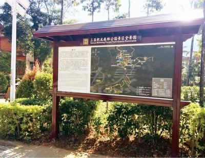 三亚抱龙森林公园