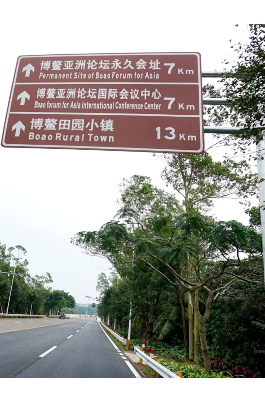 琼海博鳌路旅游牌标准化整改3.png