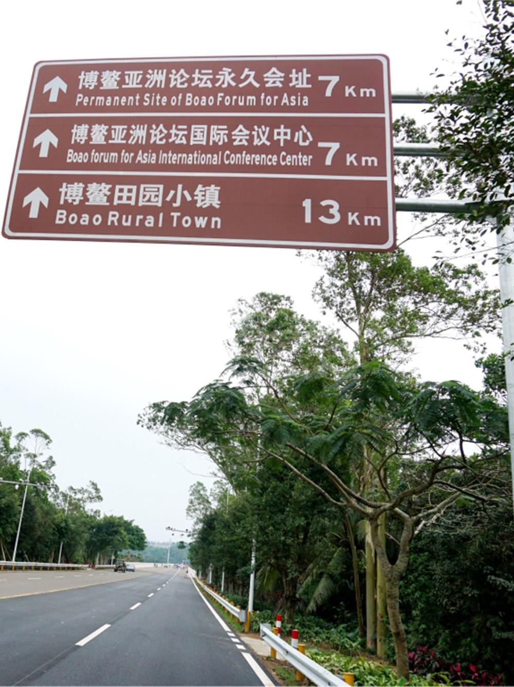 琼海博鳌路旅游牌标准化整改3.jpg