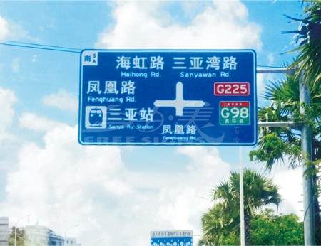 三亞全市交通牌標準化整改4-1.jpg